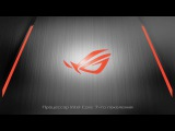 Ноутбуки ASUS ROG STRIX GL502 и GL702 - На высоких скоростях