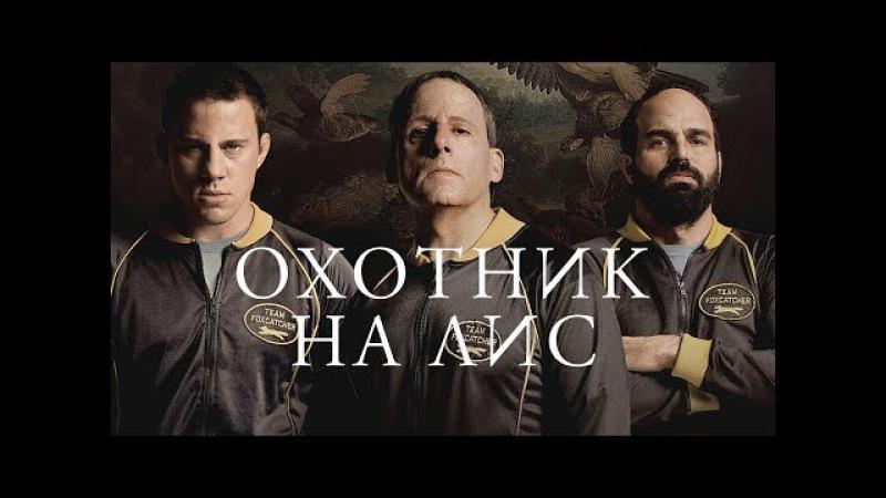 Охотник на лис / Foxcatcher (2015) смотрите в HD