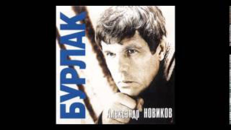02 Aleksandr Novikov Burlak