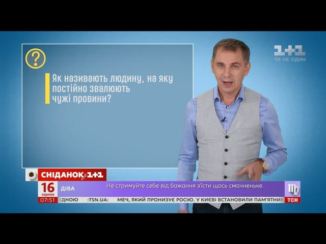 Збагачуємо свій словник фразеологізмів – експрес-урок української мови