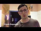 Роман Баранчук опроверг слухи о любовном треугольнике на проекте