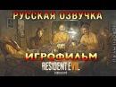 Resident Evil 7 — Игрофильм [Русская Озвучка] Весь Сюжет Все сцены [All Cutscenes]