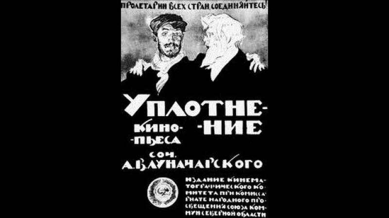 Уплотнение Overcrowding (1918) фильм