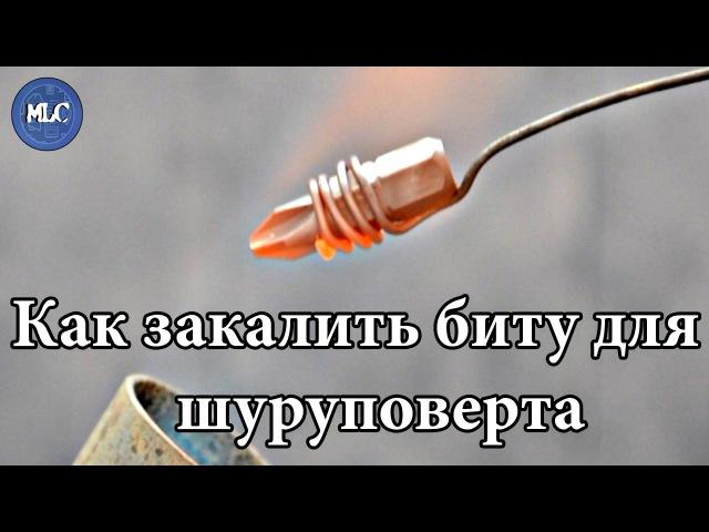 Как закалить биту для шуруповерта