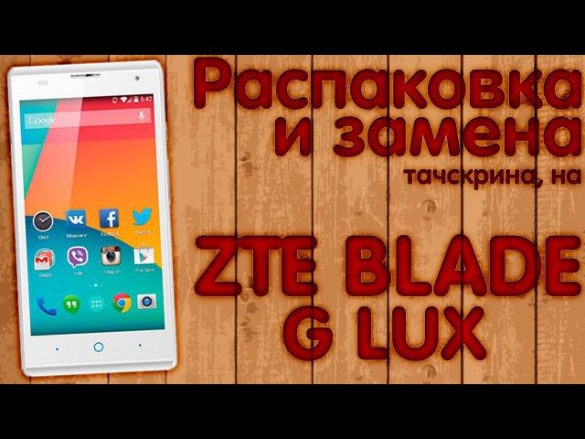 Тачскрин на ZTE Blade G Lux с Aliexpress. Распаковка и замена