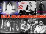 1975 г ср шк №16 Не выходи замуж за железнодорожника ВИА Восьмиклассники Орфей Ст...