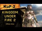 Kingdom Under Fire 2 (KUF2): краткий обзор ММОРПГ онлайн-игры, где поиграть