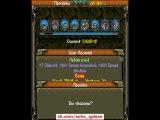 Штучный вайп :D в Age of Heroes Online