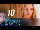 Идеальная жертва. 10 серия 2015 Мелодрама @ Русские сериалы
