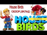 ТОП ОБЗОР! House Birds ВКЛАД 100 РУБЛЕЙ,ОБЗОР САЙТА,КРУТИМ КОЛЕСО ФОРТУНЫ,ВКЛАД НА БАНК 300 РУБ