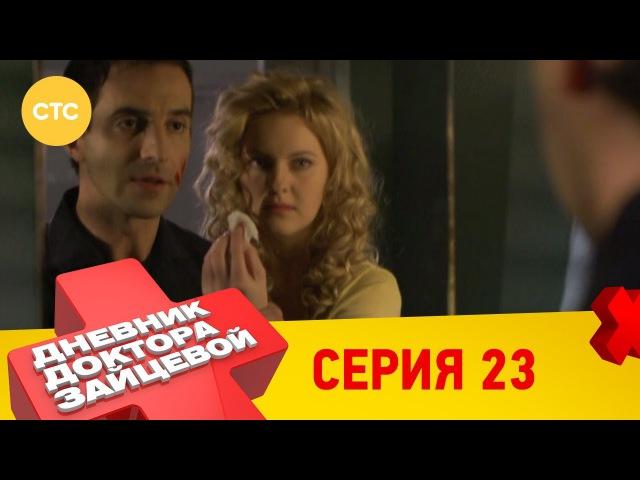 Дневник доктора Зайцевой 23 серия
