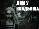 Дом у кладбища - страшная история на ночь
