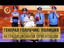 Гей генерал наказывает начальство полиции – Дизель Шоу 2017   ЮМОР ICTV