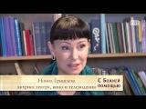 Нонна Гришаева - С Божией помощью!