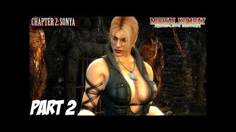 Прохождение Mortal Kombat Komplete Edition 2 Соня Блэйд. (RUS)