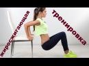 Интервальная тренировка для похудения для девушек Йога мантра Шива медитация саморазвитие