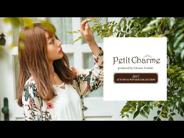 吉木千沙都プロデュース『Petit Charme』コーディネートムービー No.01