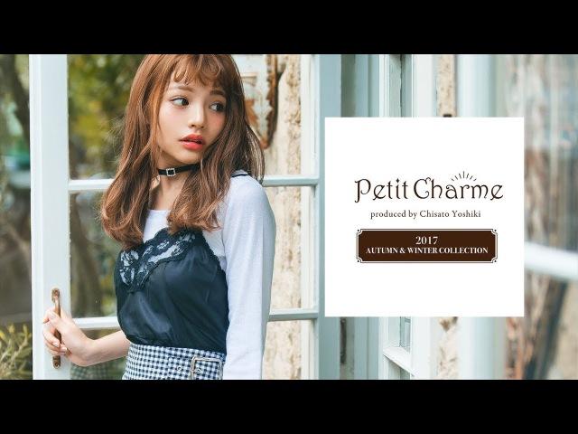 吉木千沙都プロデュース『Petit Charme』コーディネートムービー No.08