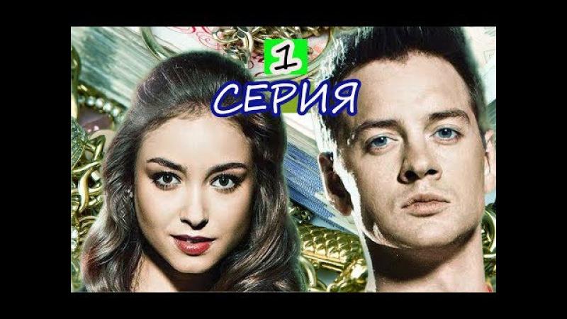 Завещание принцессы 1 серия Русские мелодрамы, русские фильмы НОВИНКИ 2017 HD