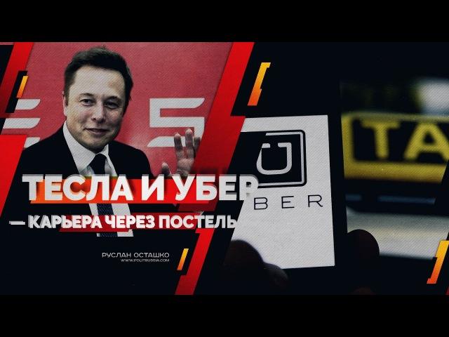 Тесла и Убер — карьера через постель (Руслан Осташко)