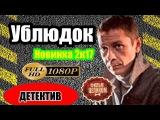 Ублюдок 2017 русские детективы 2017, фильмы про криминал, Русские Детективы