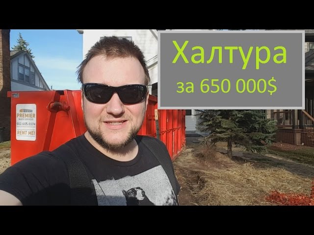 Косяки в доме за 650 000$