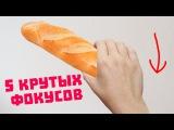 5 ПРОСТЫХ, НО ОЧЕНЬ ЭФФЕКТНЫХ ФОКУСОВ!