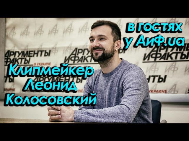 Клипмейкер Леонид Колосовский в гостях у АиФ.ua