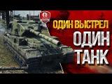 ОДИН ВЫСТРЕЛ ★ ОДИН ТАНК ★ FV215b (183) #worldoftanks #wot #танки — [http://wot-vod.ru]