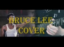 Bruce lee - Game of death - Cover