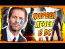 Режиссер Мстителей доснимет Лигу Справедливости - Зак Снайдер уходит с поста ...