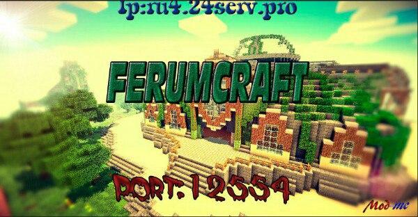 Сервер FerumCraft