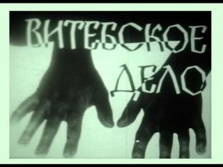 Витебское дело     1989     (Геннадий Михасевич)