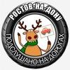 Подслушано на дорогах | Ростов-на-Дону