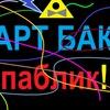 Art Bak and friends