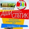 Детская школа искусств СПбГИК (ДШИ СПбГИК)