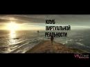 VrZone - Харьковский клуб виртуальной реальности - HTC Vive