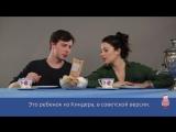 Итальянцы пробуют русские сладости (традиции, изюм, рогалик, самовар, смех, юмор, смешное, хорошее настроение, прикол, шоу)
