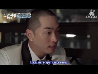 With You | С тобой. Краун Джей и Со Ин Ён 12 эпизод.