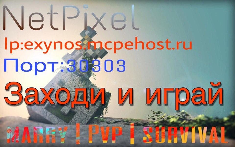 Сервер  NetPixel