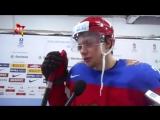Артемий Панарин, хоккеист сборной России. Спасибо болельщикам за поддержку, не обрадовали их сегодня. После матча с Чехами.