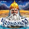 Черномор | Мюзикл