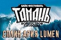 Купить билеты на Байк-фестиваль «ТАМАНЬ-ПОЛУОСТРОВ СВОБОДЫ»