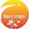 "Туристическое агенство "" Тес-Тур"""