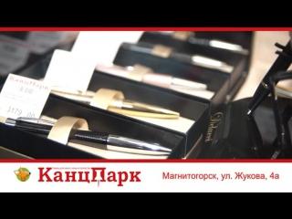 Магазины КанцПарк. Ждем Вас по адресам ул.Жукова, 4а и ул. Чкалова, 19
