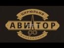 Barbershop Aviator Moscow Mitino