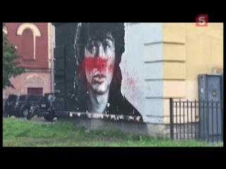 Вандалы испортили портрет Цоя в Петербурге