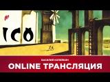 #VKLive  ICO  Следуй за мной