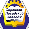 Сергиево-Посадский колледж