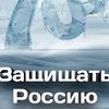 Защищать Россию